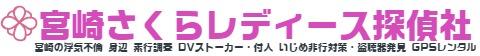 宮崎の興信所 宮崎さくらレディース探偵社