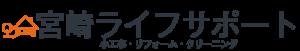 宮崎ライフサポート
